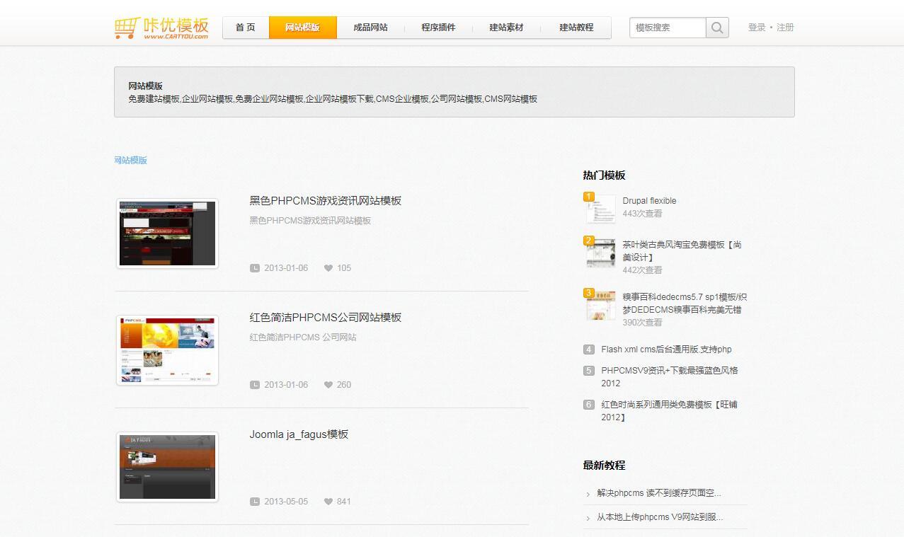 WPOP模板下载资源网站主题