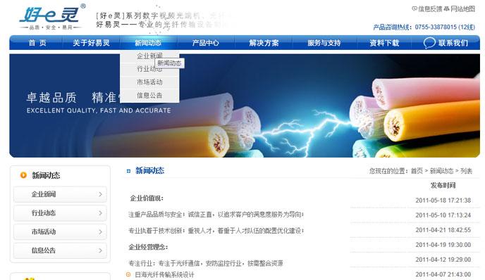 iBlue蓝色科技公司PhpCms企业网站模板