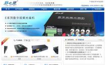 iBlue蓝色科技公司Phpcms企业网站