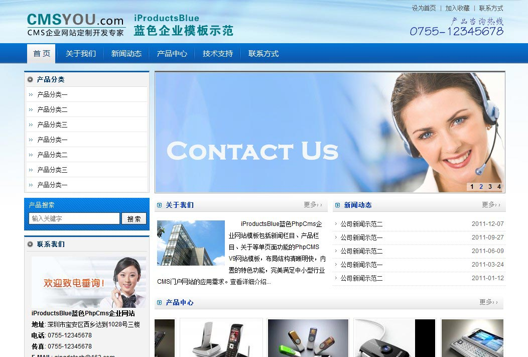 iProductsBlue蓝色PhpCms企业网站模板