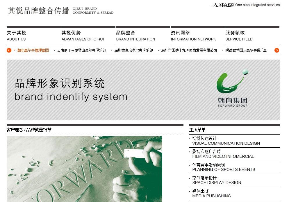 iBrand策划公司网站_3