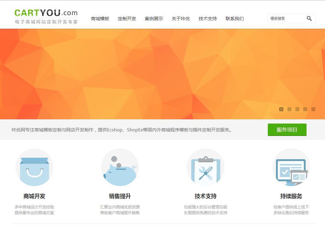 iCartYou橙色商城定制企业网站主题
