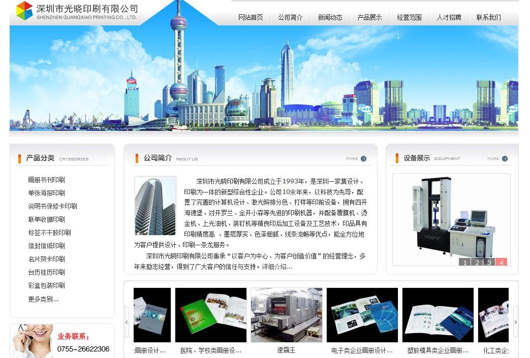 iPrinting印刷公司简洁模板