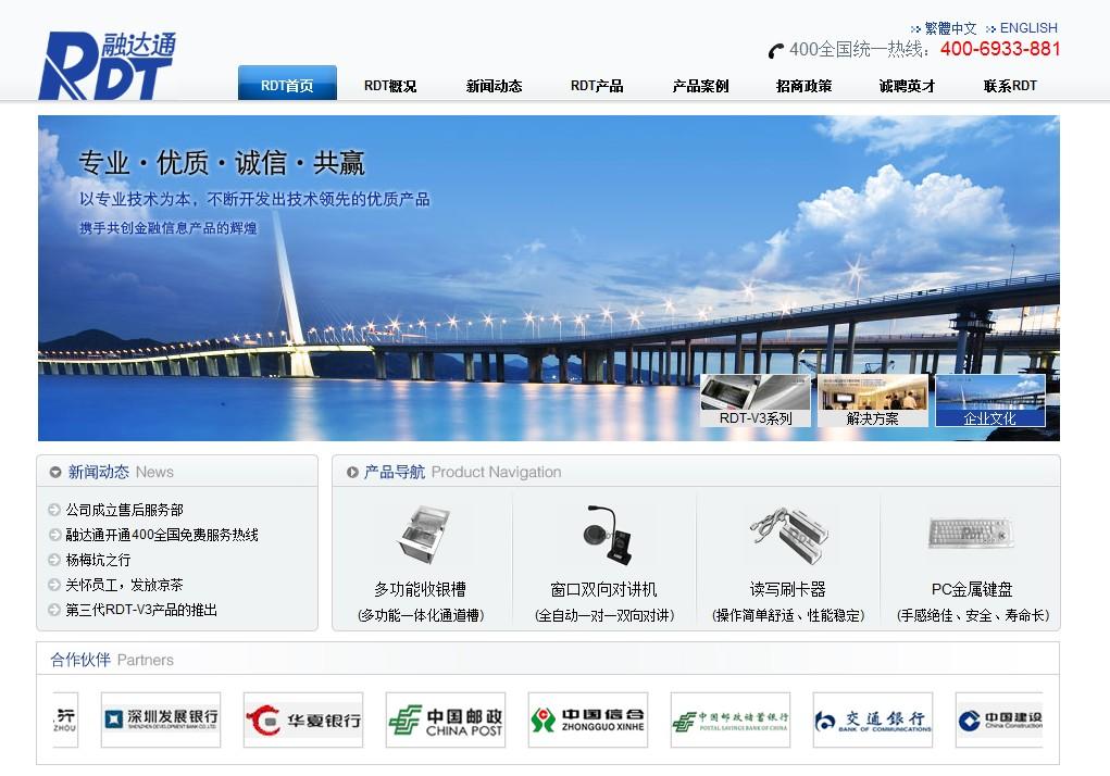iRongDT金融设备企业网站定制模板