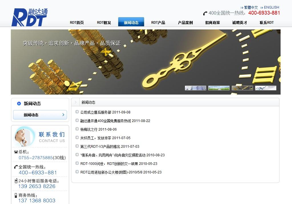融达通_新闻列表