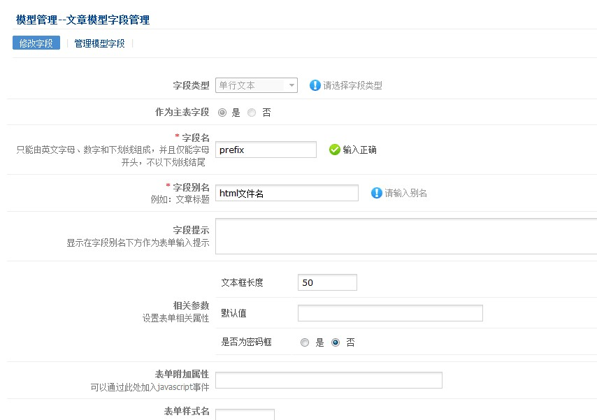Phpcms V9文章内容页自定义HTML网址