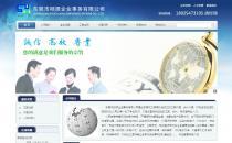 Blue Business 蓝色企业商务网站