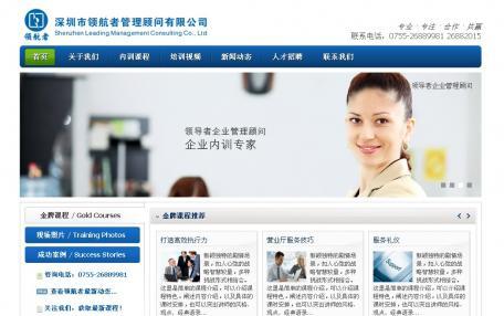 iFinancial蓝色金融培训企业网站模板