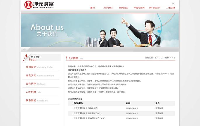 RedInvestment国际投资管理企业网站