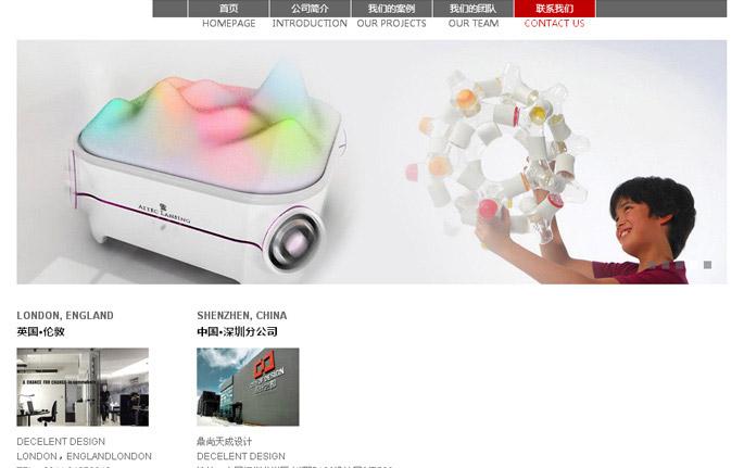 iDesign设计公司网站联系