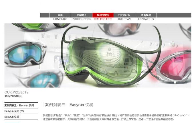 iDesign设计公司网站简洁定制模板