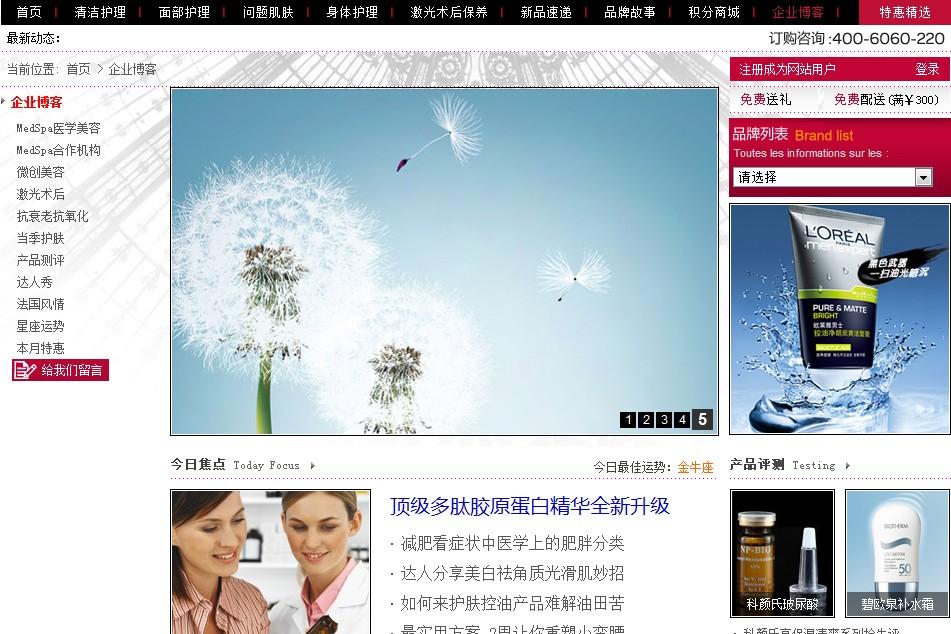 Corporate Blog企业博客PHPCMS模板