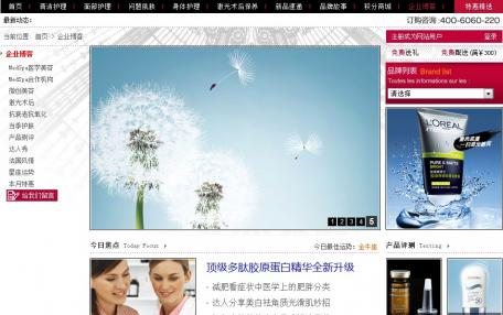 Corporate Blog企业博客PHPCMS模板定制