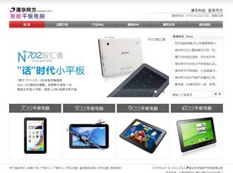 清华同方智能平板电脑企业品牌网站定制