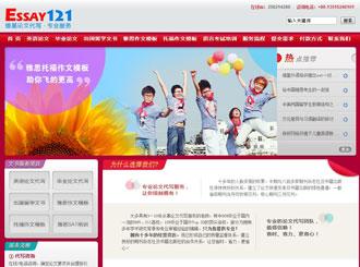iEssay服务类型红色Phpcms企业网站模板