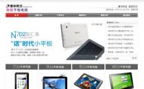 iBrand灰色Phpcms企业网站模板