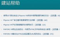 Phpcms V9文章定时发布设置方法