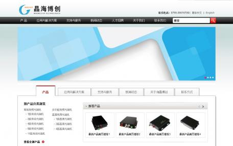 黑色简洁科技公司Phpcms企业模板定制
