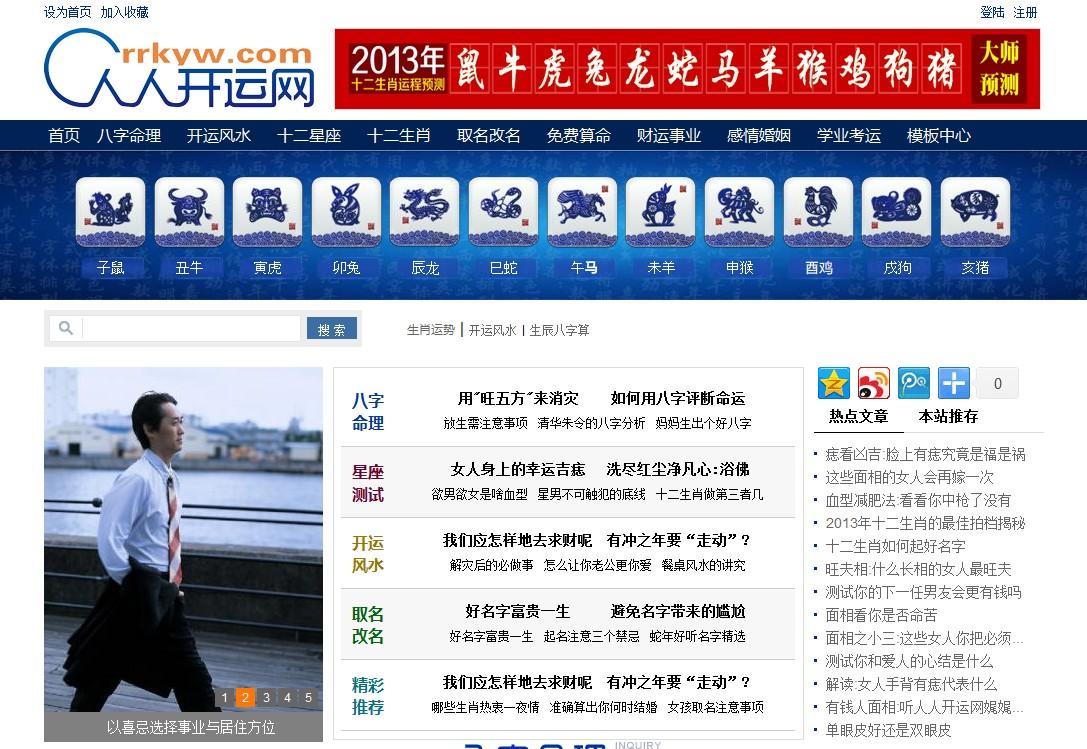 生肖星座网Phpcms行业资讯蓝色模板
