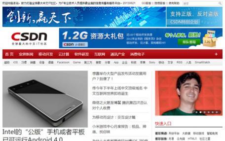 仿CSDN行业资讯门户网站Phpcms行业门户模板