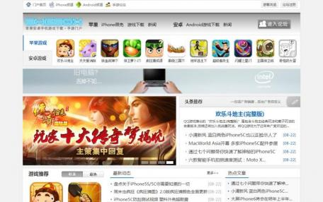 手机APP游戏资讯Phpcms门户模板定制