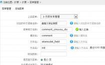 Phpcms V9自定义评论字段UTF8_CMSYOU修正版