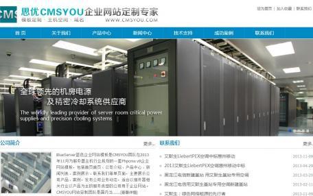 BlueServer机房产品Phpcms蓝色企业网站模板