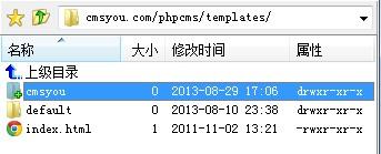 PHPCMS V9更换模板教程