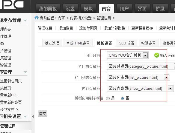 模板配置教程:phpcms v9怎么更换模板