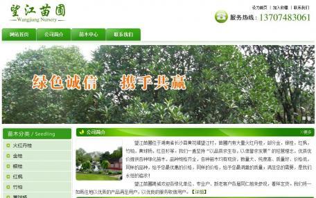 iPlant花圃苗木Phpcms绿色公司网站模板