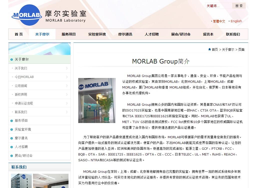 morlab_002