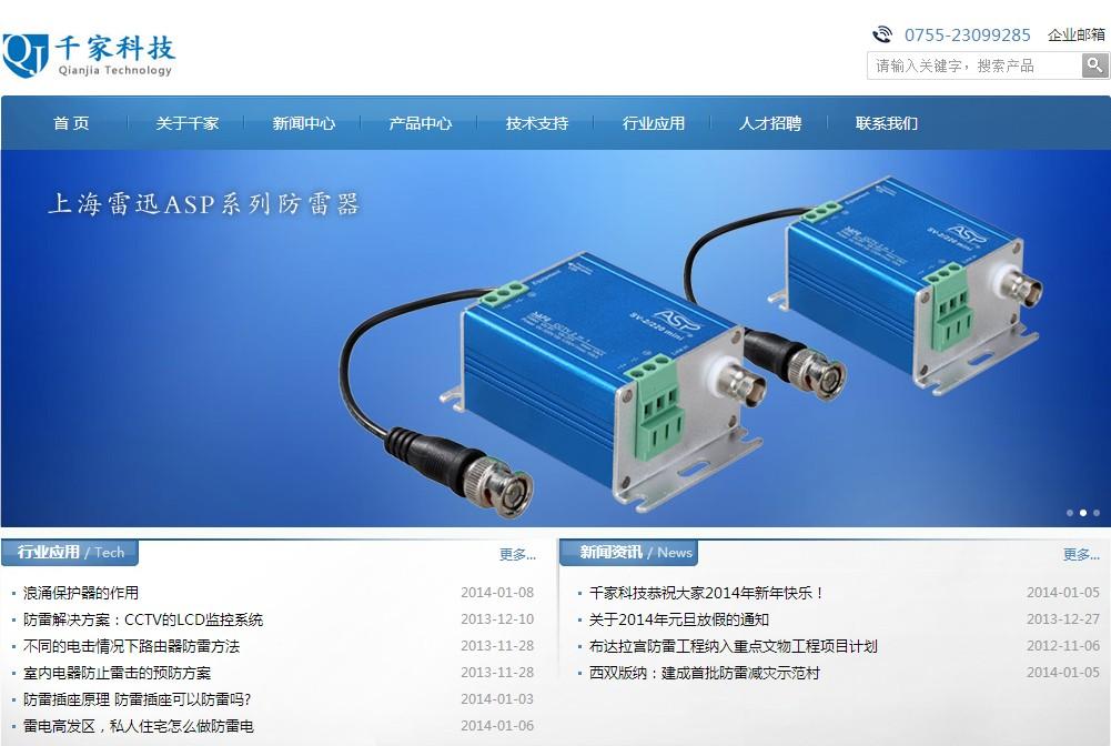 BlueTech蓝色科技Phpcms企业网站模板