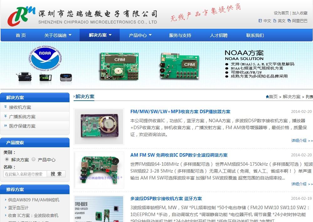BlueChip蓝色芯片电子科技公司网站Phpcms模板