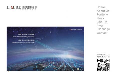 上城美域标识工程公司白色简洁企业网站定制