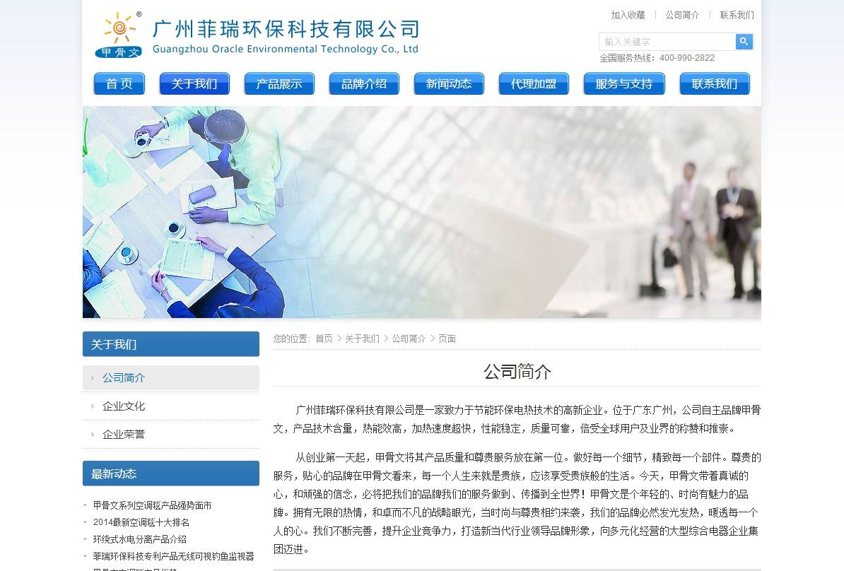 iBlueProducts蓝色产品公司网站Phpcms模板