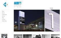 iWihiteSign标识设计公司白色简洁网站定制