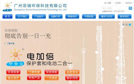 菲瑞环保科技蓝色产品企业网站定制