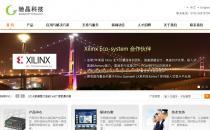 iOrange橙色科技公司Phpcms企业模板