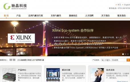 深圳市驰晶科技有限公司企业网站改版定制