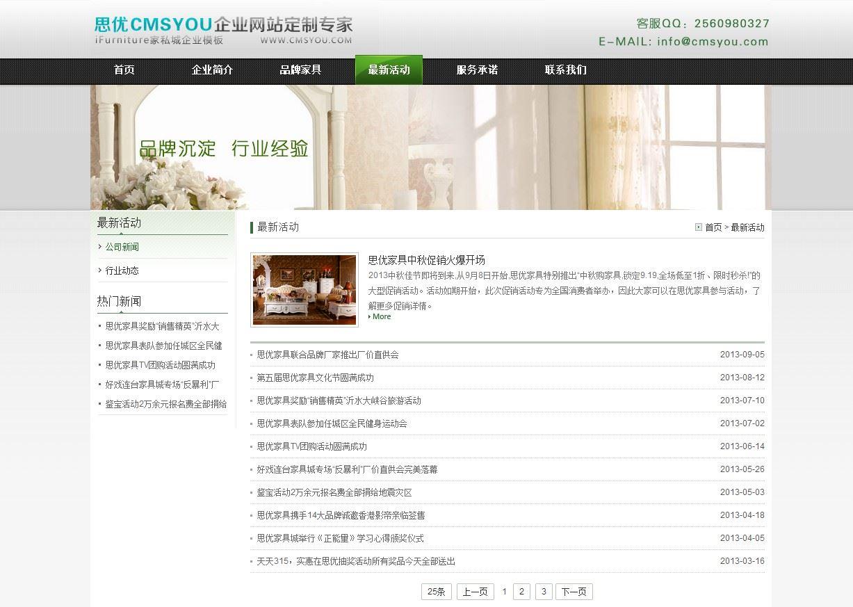 iFurniture家私城企业模板_006
