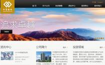 iGold黑色大气投资公司Phpcms企业模板