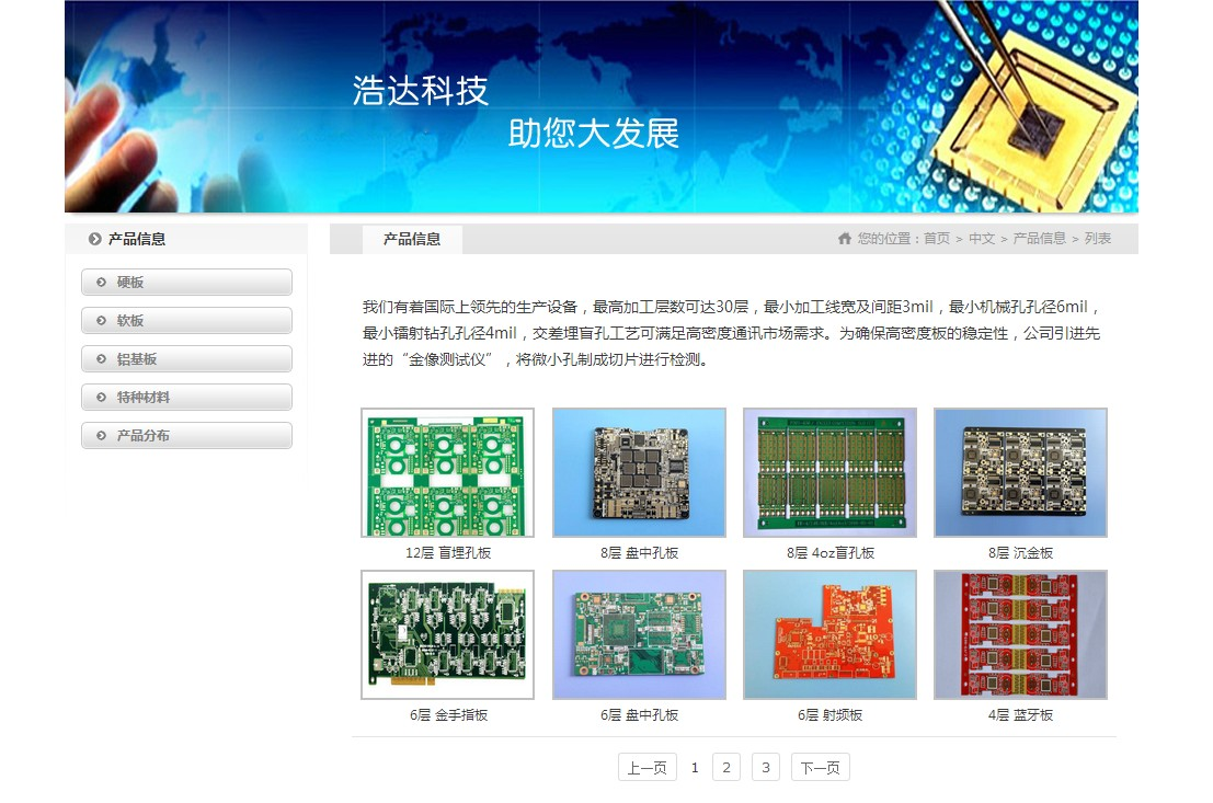 iGrayTech灰色科技公司Phpcms企业模板