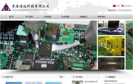 浩达科技公司企业网站定制