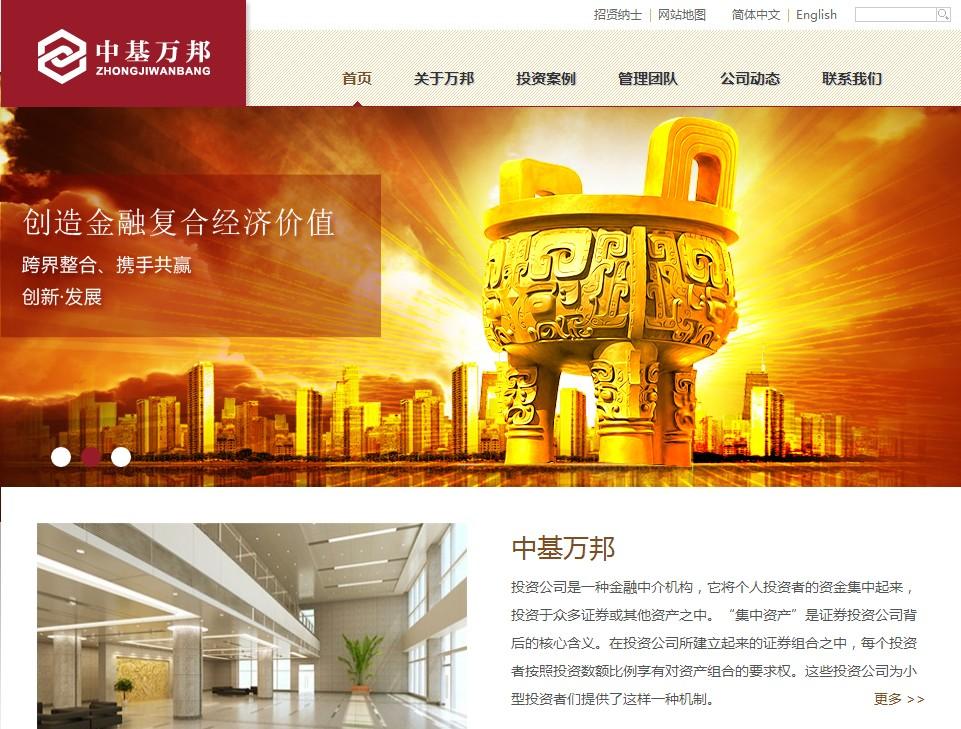 GoldInvestment红色大气Phpcms企业网站模板