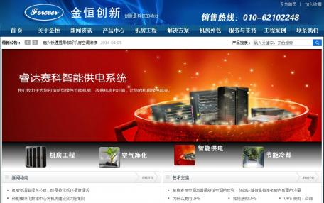 金恒创新科技蓝色企业网站定制