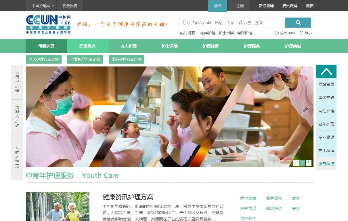 iCareWeb_护理行业资讯网站定制_007