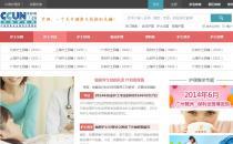 iCareWeb护理行业资讯门户网站模板