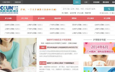 中国护理网行业资讯门户网站定制