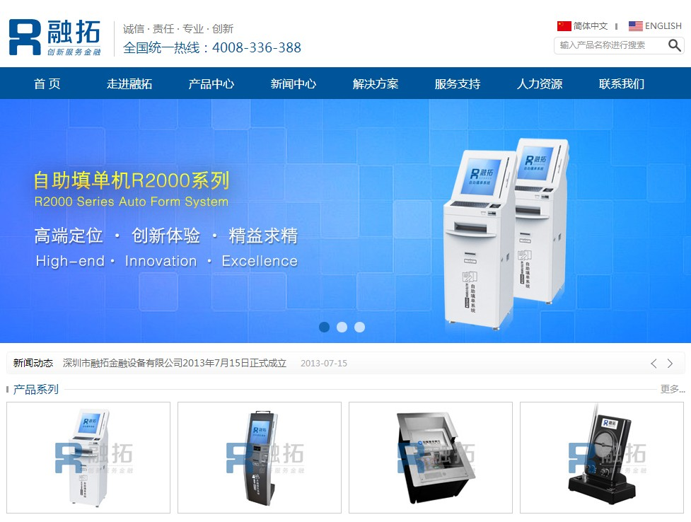 iBlueFinancial蓝色大气金融设备企业模板