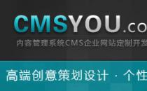 CMSYOU开启通元CMS网站模板定制专项业务